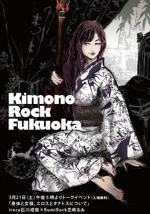 fukuoka0320